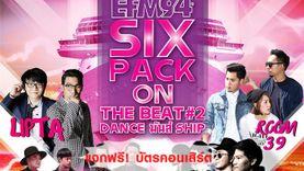 ประกาศรายชื่อ ผู้โชคดีรับบัตร EFM Six Pack on The Beat 2 Dance มันส์ Ship