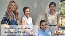 เบื้องหลัง MV เพลง น้ำตา ของ พัดชา กับตัวแทนสาวแกร่ง ที่มีนำตา เป็นบทเรียน (มีคลิป)