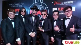 วงมายด์ ขอบคุณแฟน ๆ สำหรับรางวัล Popular Vote จาก The Guitar Mag Awards 2016 (มีคลิป)