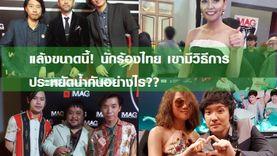 (คลิป) วิธีประหยัดน้ำ จากศิลปินทั่วฟ้าเมืองไทย! ใครมีวิธีเด็ดอะไรบ้าง ฟัง!