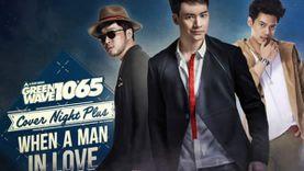บี้ สุกฤษฏิ์ ชวนคุณมาอินเลิฟ ใน Cover night plus : when a man in love