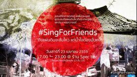 23 เมษายนนี้ คนบันเทิงร่วมใจ จัดคอนเสิร์ตการกุศล SingForFriends ช่วยผู้ประสบภัยที่ญี่ปุ่นแ