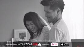 ตี๋ วิวิศน์ - ฝันดีแค่ไหน [Official MV]