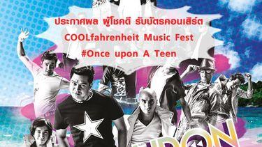 ประกาศรายชื่อผู้โชคดี รับบัตรคอนเสิร์ต COOLfahrenheit Music Fest #Once upon A Teen!!