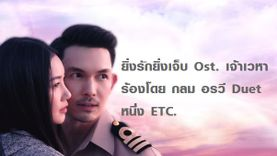 ยิ่งรักยิ่งเจ็บ Ost.เจ้าเวหา - กลม อรวี Duet with หนึ่ง ETC [Official Lyrics VDO]