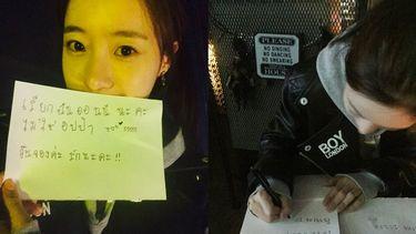 ฮัม อึนจอง วง T-ARA โพสต์ภาพ เขียนภาษาไทย อ้อนแฟนคลับที่จะเจอกันเร็ว ๆ นี้