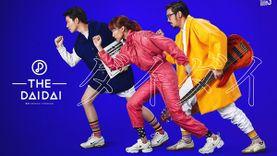 มาแล้ว!!! The Dai Dai (เดอะ ไดได) ศิลปินเบอร์แรกจากโปรเจค Showroom 3