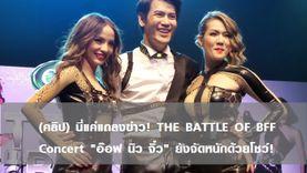 (คลิป) นี่แค่แถลงข่าว! อ๊อฟ นิว จิ๋ว โชว์เรียกน้ำย่อย THE BATTLE OF BFF Concert