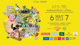 งานนี้เข้าชม ฟรี!!! เทศกาลดนตรี ศิลปะและอาหาร F.A.M. FEST