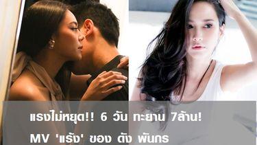 6 วัน ทะยาน 7 ล้านวิว! MV แร้ง ดัง พันกร! อั้ม ตอง กันต์ แรงไม่หยุด!!