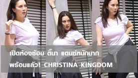 เปิดห้องซ้อม ติ๊นา แดนซ์หนักมาก พร้อมแล้ว! CHRISTINA KINGDOM