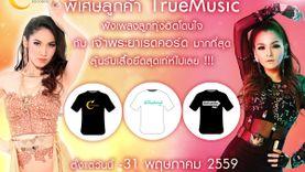 พิเศษลูกค้า TrueMusic ฟังเพลงลูกทุ่งฮิตโดนใจกับเจ้าพระยาเรดคอร์ดมากที่สุด ลุ้นรับเสื้อยืดส