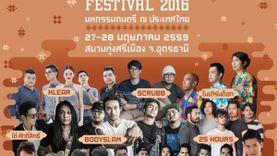 งานนี้รวมศิลปินแถวหน้า!!! มหกรรมดนตรีของประเทศไทย T-Pop Festival 2016 เตรียมล็อคคิวกันไว้ใ