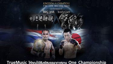 TrueMusic ให้คุณได้สัมผัสบรรยากาศงาน One Championship และคอนเสิร์ตจากวงร็อคชื่อดังของเมืองไทย คลิก!!