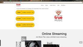 วิธีการสมัครเพื่อเข้าใช้งาน TrueMusic Application
