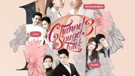คนรักเพลงละคร ไม่ควรพลาด! อัลบั้ม Channel 3 Soundtrack Vol. 10 ฟังเพลงไหนก็ซึ้ง