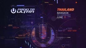 กระแสแรง!! Road to Ultra Thailand คว้าตัว Avicii ขึ้นเวทีร่วมโชว์สุดท้ายก่อนลาวงการ