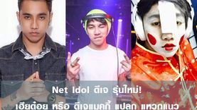 Net Idol ดีเจ รุ่นใหม่! เฮียด๋อย หรือ ดีเจแมคกี้ แปลก แหวกแนว โดนใจ!