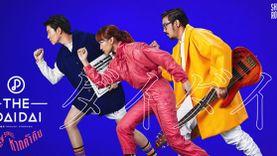 genie records ปล่อยโปรเจกต์ Showroom 3 ส่งวงน้องใหม่ The Dai Dai (เดอะไดได) พิสูจน์ฝีมือ