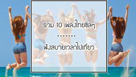 รวม 10 เพลงไทยชิลๆ ฟังสบายเวลาไปเที่ยว