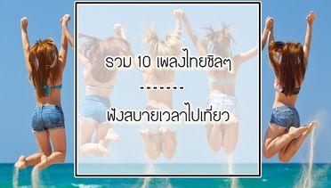 รวม 10 เพลงไทย ฟังสบาย ชิล ๆ เวลาไปเที่ยว 2019 ก็ยังฟัง