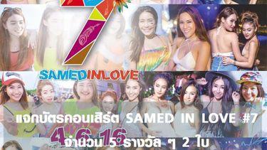 ด่วน!! กิจกรรม ลุ้นบัตรคอนเสิร์ต เทศกาลดนตรี Samed in Love #7