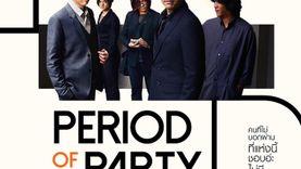 นภ พรชำนิ นำทีม พีโอพี กลับมารวมตัวในคอนเสิร์ตสุดเอ็กซ์คลูซีฟ Period Of Party Again