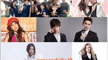 ตารางงานของศิลปิน AF ตั้งแต่วันที่ 30 พฤษภาคม - 5 มิถุนายน 2559
