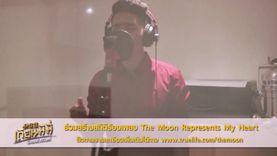 เบสท์ The Voice 4 ร้องคัฟเวอร์เพลง The Moon Represents My Heart