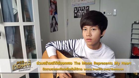 จ๊ะโอ๋ AF12 ร้องคัฟเวอร์เพลง The Moon Represents My Heart