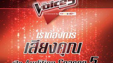 (Teaser) The Voice Thailand ซีซั่น 5 มาแล้ว! รับสมัคร วันที่ 6-12 มิ.ย. นี้