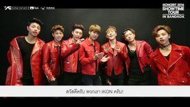iKON ส่งคลิปทักทายแฟนไทยครั้งแรก อ้อน ชวนสร้างความทรงจำ ใน iKONCERT 2016 SHOWTIME TOUR IN BANGKOK
