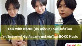 (คลิป) Talk with NANN นัน สุนันทา กับซิงเกิ้ลแรก คนในอากาศ สังกัดใหม่ เศร้าแบบผู้แพ้!