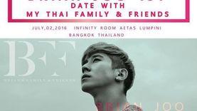 Brian Joo ส่งคลิปอ้อนแฟนเพลงชาวไทย เจอกันได้ใน Brian Joo 1st date with my Thai family & Friends