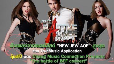 ฟังเพลย์ลิส NEW JIEW AOF ผ่าน TrueMusic App ลุ้นบัตร The battle of BFF Concert 10 รางวัล คลิก!!