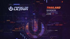 บัตรหมดไม่มีเหลือ!! Road to Ultra Thailand เตรียมเปิดคอนเสิร์ต EDM สุดมันส์