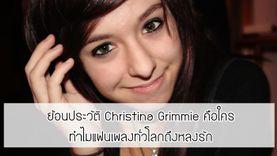 ย้อนประวัติ Christina Grimmie คือใคร ทำไมแฟนเพลงทั่วโลกถึงหลงรัก