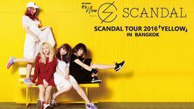 คลิปทักทายจาก SCANDAL มาแน่ 18 มิ.ย.นี้! ฉลอง 10ปี ใน SCANDAL TOUR 2016 YELLOW in Bangkok
