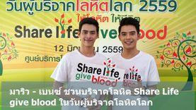 มาริว - เบนซ์ ชวนบริจาคโลหิต Share Life give blood ในวันผู้บริจาคโลหิตโลก