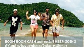 เที่ยวกัน!! วง BOOM BOOM CASH ลุยถ่ายเอ็มวี KEEP GOING ทั่วไทย! เปรียบแรงบันดาลใจคือการเดินทาง