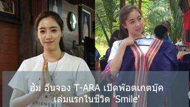 ฮัม อึนจอง T-ara เปิดพ๊อตเกตบุ๊คเล่มแรกในชีวิต Smile พร้อมเตรียมเปิดตัวรายการเรียลลิตี้