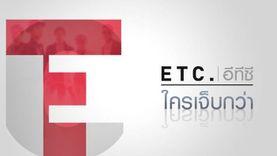 (MV) ใครเจ็บกว่า ซิงเกิ้ลล่าสุด จาก วง ETC. ประโยคคำถาม ที่ไม่มีใครอยากตอบ พร้อมถ่ายเอ็มวี!