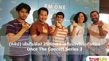 (คลิป) เต็มไม่ตัด! 25Hours เตรียมพร้อมเกินร้อย Once The Concert Series 3 : 25Hours Soft Serve อาทิตย์นี้