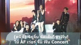 (คลิป) ประมวลความสนุก สุดฟิน ! คอนเสิร์ต AF เว่อร์ จิ้น ฟิน Concert กับ 4 คู่จิ้น เอเอฟ