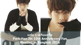 ปาร์คแฮจิน จัดงานแฟนมีทติ้ง Park Hae Jin 10th Anniversary Fan Meeting in Bangkok 2016
