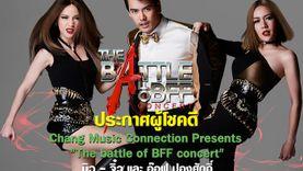 ประกาศรายชื่อผู้โชคดี ที่ได้รับบัตร The battle of BFF Concert 10 รางวัล คลิก!!