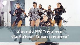 (คลิป) เบื้องหลัง MV กรุบกรุบ ซิงเกิ้ลใหม่ ใบเตย อาร์สยาม พร้อมท่าเต้นสุดแซ่บ! โละทีมงานทำเพลงใหม่