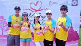 แม็กซ์ เมย์ มาริว พลอยใส โฟกัส AF12 ร่วมวิ่งมาราธอน AF Day ของมูลนิธิโรคหัวใจ