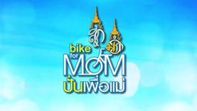 เพลง ปั่นจักรยาน Bike for Mom ปั่นเพื่อแม่