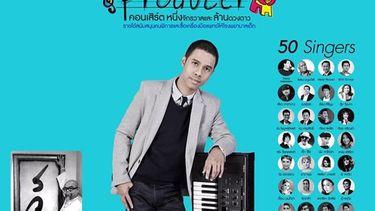 หนึ่ง จักรวาร จัด Charity Concert # 1 The Producer พร้อมกว่า 50 ศิลปิน